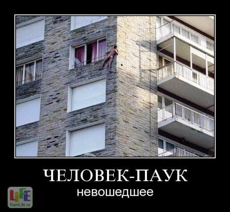 Я от желания лезу на стену!скоро решуся я на измену!!дом раз.