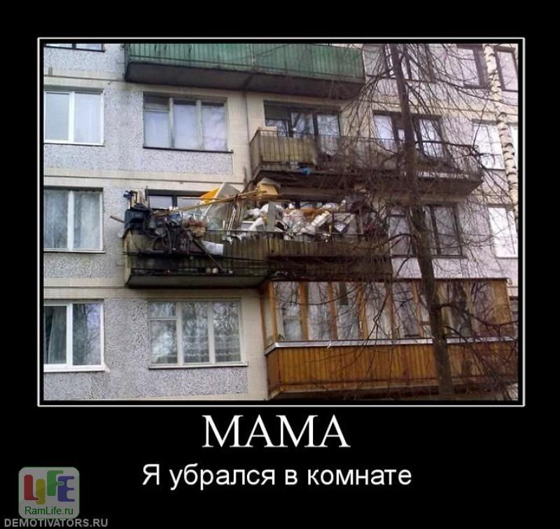 А для чего нужен балкон? - мир многогранный..