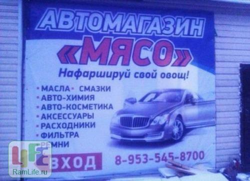 Реклама для автомагазина своими руками