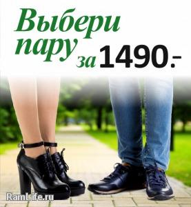 Жуковский раменское знакомство